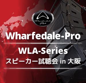 Wharfedale Pro 試聴会 in大阪