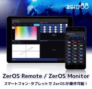 ZerOS アプリ