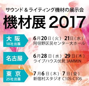 機材展2017