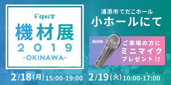 機材展2019沖縄