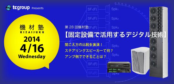 【4月の機材塾】「固定設備で活用するデジタル技術」