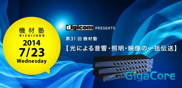 第31回機材塾【光による音響・照明・映像の一括伝送】