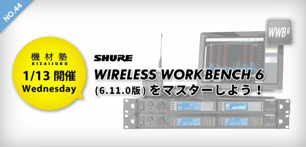 WIRELESS WORKBENCH 6 (6.11.0版)をマスターしよう!