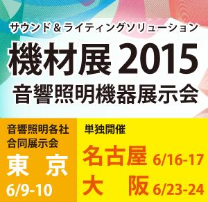 機材展2015