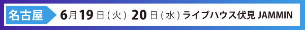 機材展2018日程名古屋