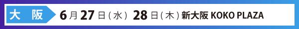 機材展2018日程大阪