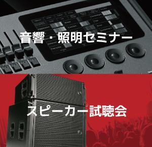 機材展2108大阪タイムテーブル