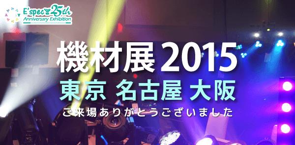 機材展2015 お礼