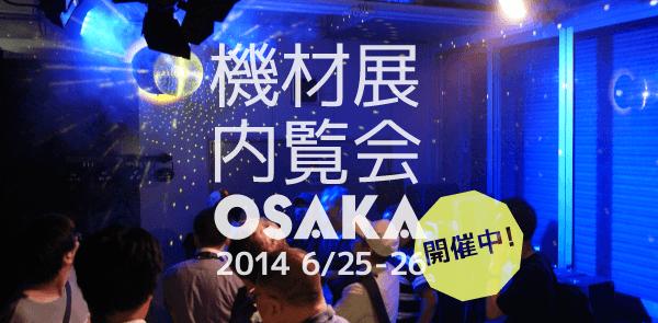 機材展内覧会大阪開催中