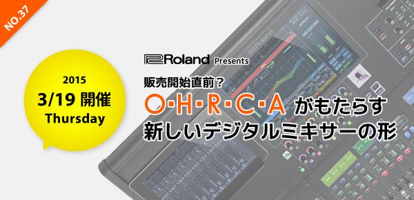 販売開始直前? O・H・R・C・A がもたらす新しいデジタルミキサーの形