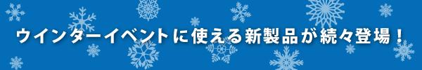 冬の新製品特集