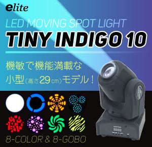 e-lite Tiny INDIGO10