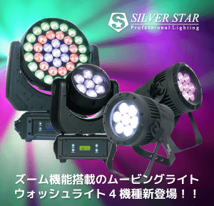 SilverStar 新規取扱い製品のお知らせ