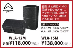 WLA12M/WLA-15M