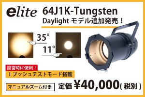 64J1K-Tungsten
