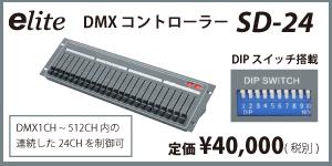 SD-24