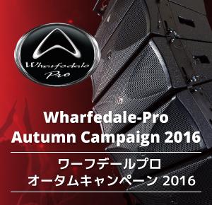 wharfedale pro オータムキャンペーン