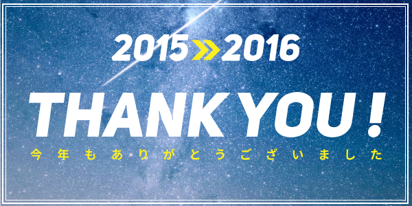 2015年ありがとうございました