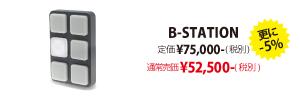B-STATION