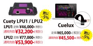 Cuety LPU1/LPU2 / Cuelux