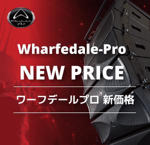 wharfedale pro価格改定