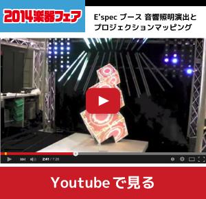 2014楽器フェア動画
